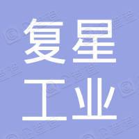上海复星工业技术发展有限公司