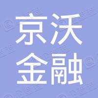 上海京沃金融信息服务有限公司