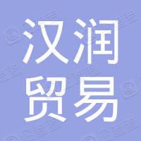 广西汉润贸易有限公司
