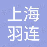 上海羽连机电设备有限公司