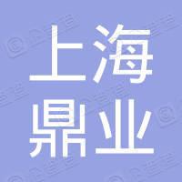 上海鼎业金融信息服务有限公司