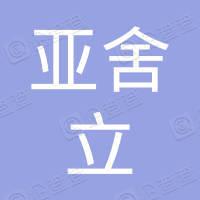 亚舍立半导体贸易(上海)有限公司