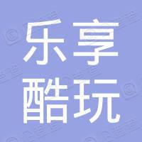 深圳市乐享酷玩网络技术有限公司