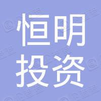 深圳市恒明投资发展(集团)有限公司