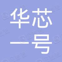 深圳华芯一号有限合伙企业