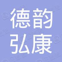 德韵弘康国际文化交流(深圳)有限公司