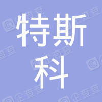 特斯科(上海)机电测试技术有限公司