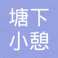 上海塘下小憩农家乐专业合作社