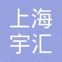 上海宇汇塑胶容器金属制品经营部