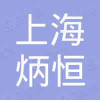 上海炳恒互联网金融信息服务有限公司