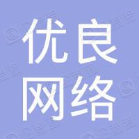 上海优良网络科技有限公司