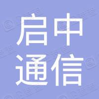 北京启中通信设备制造有限公司