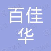深圳市百佳华实业发展有限公司公明佳华商场