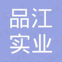 上海品江实业有限公司