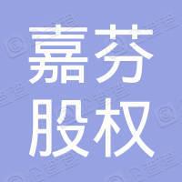 嘉芬(深圳)股权投资中心(有限合伙)