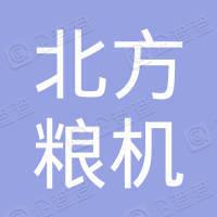 黑龙江省牡丹江农垦北大营社区北方粮机配件商店