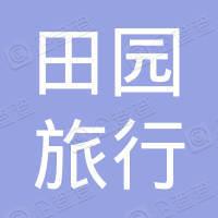 上海田园旅行社