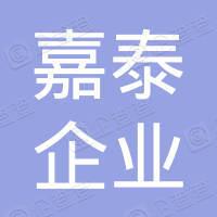 西藏嘉泰企业管理咨询有限公司