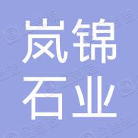 上海岚锦石业有限公司