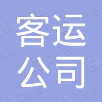 伊通满族自治县客运公司