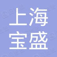 上海宝盛旅行社有限公司