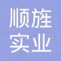 上海顺旌实业有限公司