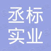 上海丞标实业有限公司