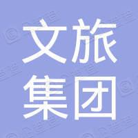 山东省国欣文化旅游发展集团有限公司