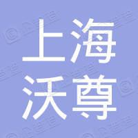 上海沃尊金融信息服务有限公司
