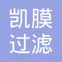 凯膜过滤技术(上海)有限公司