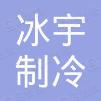 武汉冰宇制冷设备有限公司
