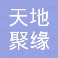 北京天地聚缘资本管理有限责任公司