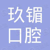 上海玖镅口腔门诊部有限公司