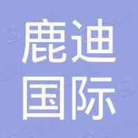 上海鹿迪国际旅行社有限公司