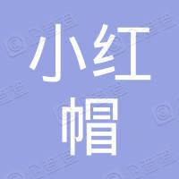 深圳小红帽创业投资有限公司