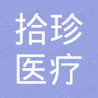 杭州拾珍医疗器械有限公司