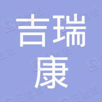 绵阳吉瑞康科技有限公司