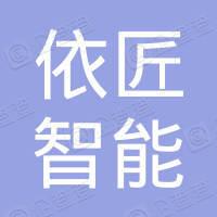 上海依匠智能科技有限公司