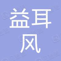 深圳市益耳风科技有限公司