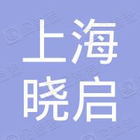 上海晓启国际贸易有限公司