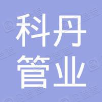 上海科丹管业有限公司