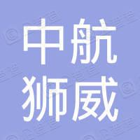 中航狮威国际货运代理有限公司
