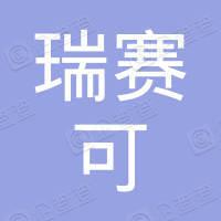 上海瑞赛可塑料有限公司