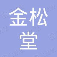 上海金松堂健康管理咨询有限公司