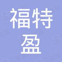 南京福特盈贸易有限责任公司
