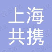 上海共携国际贸易有限公司