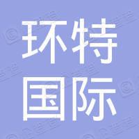 上海环特国际贸易有限公司