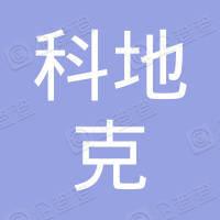 科地克(上海)贸易有限公司长宁分公司