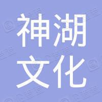 上海神湖文化传播合伙企业(有限合伙)