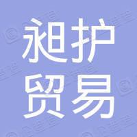 昶护贸易(上海)有限公司
